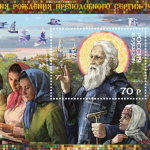 russian-stamp
