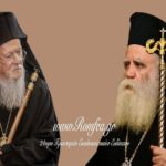 Another Blunder by Patriarch Bartholomew?